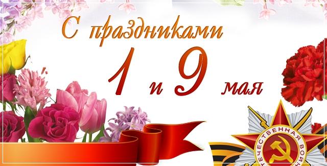 Майская праздничная программа в Саратове