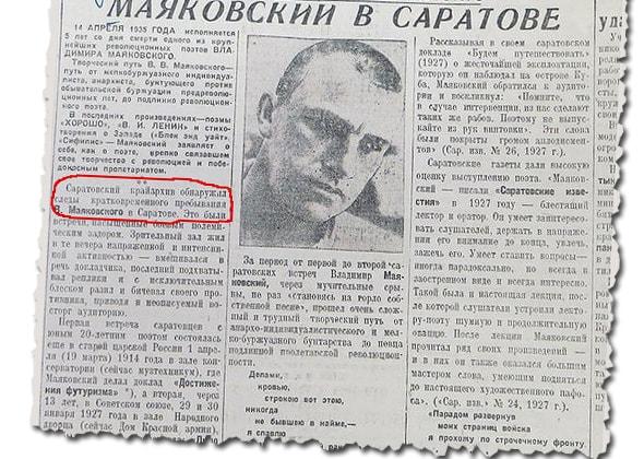Булгаков, Лермонтов, Дюма и другие писатели, «наследившие» в Саратове